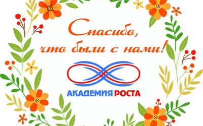 Академия Роста. Итоги 2017 года.