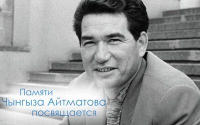 Ученики «Академии Роста» прочитали отрывки из произведений Ч. Айтматова к его 90-летию