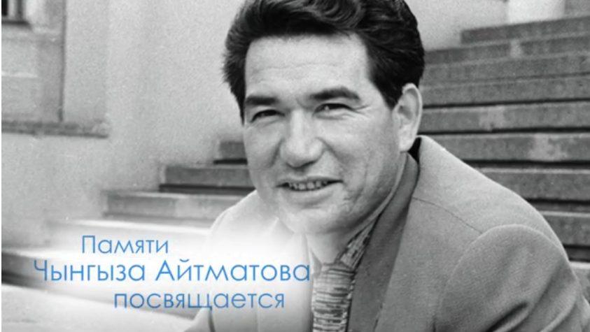 """Ученики """"Академии Роста"""" прочитали отрывки из произведений Ч. Айтматова к его 90-летию"""